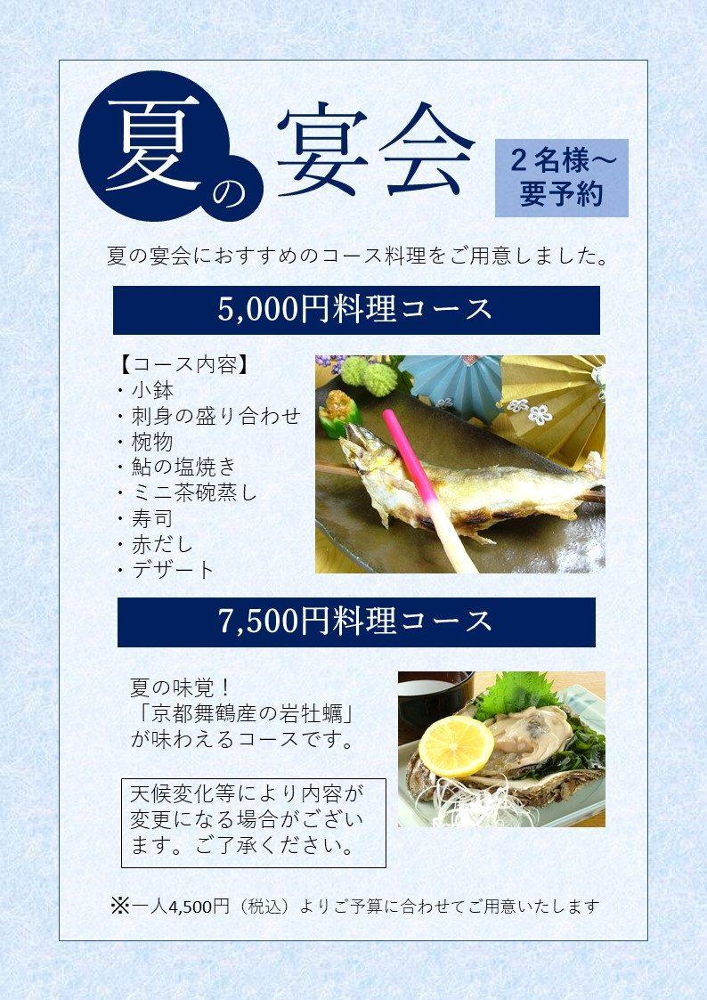 #夏 #宴会 #天然鮎塩焼き #岩牡蠣 #千成寿司本店